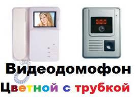 Видеодомофон видеозвонок SEKO - DF-926F2(out2). Цветной дисплей. Высокое качество изображения.