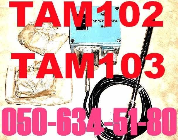 ТАМ-102