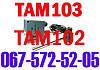 Т32м  терморегулятор т-32м термостат т 32м цена датчик т 32м продажа