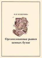 Н. В. Мещерова Организованные рынки ценных бумаг
