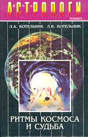 Котельник Л.А., Котельник Л.В. Я б в астрологи пошел: Ритмы Космоса и судьба