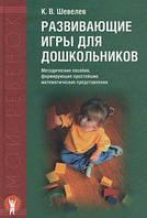 К. В. Шевелев Развивающие игры для дошкольников. Методические пособия, формирующие простейшие математические представления