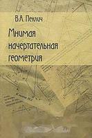 В. А. Пеклич Мнимая начертательная геометрия