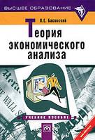 Л. Е. Басовский Теория экономического анализа
