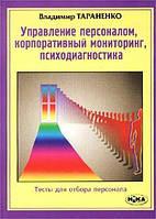 Владимир Тараненко Управление персоналом, корпоративный мониторинг, психодиагностика. Тесты для отбора персонала