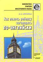 Л. И. Логинова Как помочь ребенку заговорить по-английски. Книга для учителей