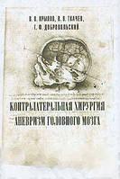 В. В. Крылов, В. В. Ткачев, Г. Ф. Добровольский Контралатеральная хирургия аневризм головного мозга