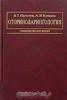 В. Т. Пальчун, А. И. Крюков Оториноларингология