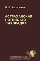 И. В. Тарасевич Астраханская пятнистая лихорадка