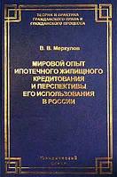 В. В. Меркулов Мировой опыт ипотечного жилищного кредитования и перспективы его использования в России