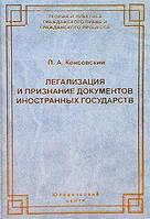 П. А. Кенсовский Легализация и признание документов иностранных государств