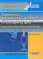 Патракеев В.Г., Патракеев И.В. Справочный дидактический материал по слесарному делу: Пособие для учащихся 5-9 классов специальных (коррекционных)