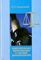 Д. Ф. Тартаковский Измерительная информация в системе доказательств