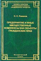 О. Е. Романов Предприятие и иные имущественные комплексы как объекты гражданских прав