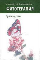Р. Ф. Вайс, Ф. Финтельманн Фитотерапия. Руководство