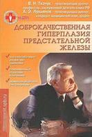 Ткачук В.Н., Лукьянов А.Э. Доброкачественная гиперплазия предстательной железы: Что способствует развитию аденомы; Современные подходы к лечению;