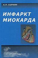 Сыркин А.Л. Инфаркт миокарда: Монография Изд. 3-е, перераб., доп.