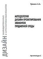 А. А. Грашин Методология дизайн-проектирования элементов предметной среды. Дизайн унифицированных и агрегатированных объектов