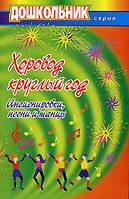 С. Ю. Подшибякина Хоровод круглый год. Инсценировки, песни и танцы