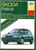 П. В. Серебряков Устройство, обслуживание и ремонт автомобилей Skoda Felicia с 1994 года выпуска. Учебное пособие