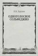 Н. М. Ладухин Одноголосное сольфеджио