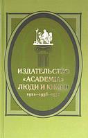 В. В. Крылов, Е. В. Кичатова Издательство `Academia`: люди и книги. 1921-1938-1991