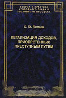 О. Ю. Якимов Легализация доходов, приобретенных преступным путем
