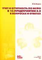 И. А. Берко Учет и отчетность по МСФО в 1С:Предприятии 8.0 в вопросах и ответах