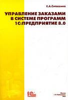 Е. А. Ситосенко Управление заказами в системе программ 1С: Предприятие 8.0