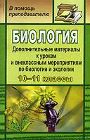 М. М. Боднарук, Н. В. Ковылина Биология. Дополнительные материалы к урокам и внеклассным мероприятиям по биологии и экологии в 10-11 классах