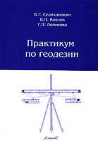 В. Г. Селиханович, В. П. Козлов, Г. П. Логинова Практикум по геодезии