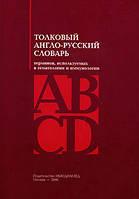 Толковый англо-русский словарь терминов, используемых в гематологии и иммунологии