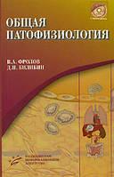 В. А. Фролов, Д. П. Билибин Общая патофизиология (+ CD-ROM)