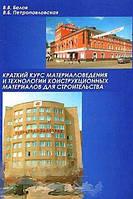 В. В. Белов, В. Б. Петропавловская Краткий курс материаловедения и технологии конструкционных материалов для строительства