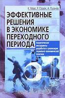 К. Морс, Р. Страйк, А. Пузанов Эффективные решения в экономике переходного периода. Аналитические инструменты разработки и реализации