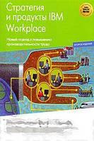 Рон Себестиан, Дуглас У. Спенсер Стратегия и продукты IBM Workplace