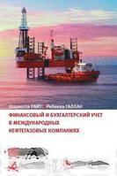 Шарлотта Райт, Ребекка Галлан Финансовый и бухгалтерский учет в международных нефтегазовых компаниях