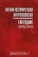 Е.С.Сенявская Военно-историческая антропология. Ежегодник 2005/2006