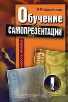 Е. В. Михайлова Обучение самопрезентации