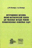 Д. Ф. Полищук, А. Д. Полищук Интеграционная механика. Физико-математический полигон для численных методов решения взаимосвязанных нелинейных задач