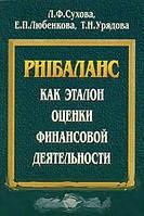 Л. Ф. Сухова, Е. П. Любенкова, Т. Н. Урядова PHIбаланс как эталон оценки финансовой деятельности