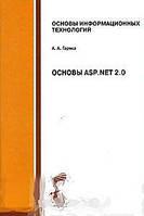 А. А. Гаряка Основы ASP.NET 2.0