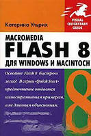 Катерина Ульрих Macromedia Flash 8 для Windows и Macintosh (+ CD-ROM)