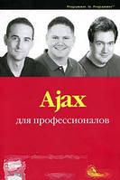 Николас Закас, Джереми Мак-Пик, Джо Фосетт Ajax для профессионалов