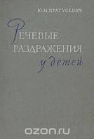 Ю. М. Пратусевич Речевые раздражения у детей