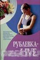 Смирнова Л. Рублевка-Live. VIP-диеты для VIP-персоны