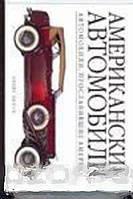 Крейг Читэм Американские автомобили. Автомобили, прославившие Америку