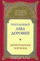 Преподобный Авва Дорофей Душеполезные поучения