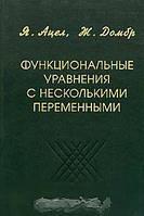 Ацел Я., Домбр Ж. Функциональные уравнения с несколькими переменными: Пер.с англ.