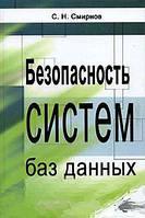 С. Н. Смирнов Безопасность систем баз данных